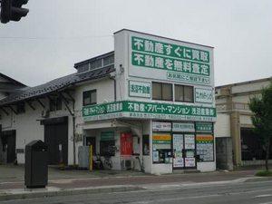 会津若松市 不動産